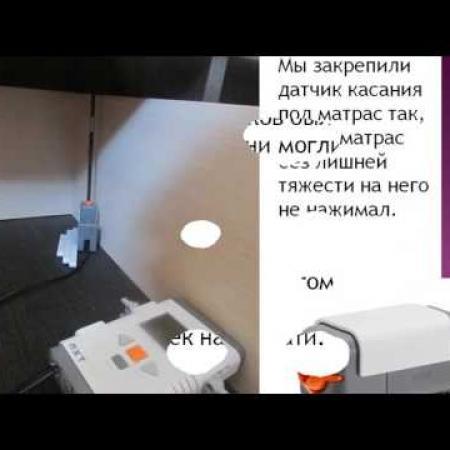 Умный будильник. Белин Валерий, Белин Вячеслав, команда Первые