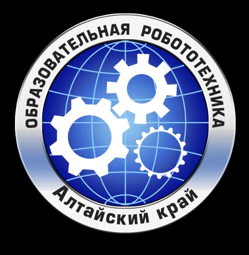 Образовательная робототехника<br> в Алтайском крае